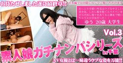 Asiatengoku 0181 Pick girls up series 20 years old Yu Vol.3